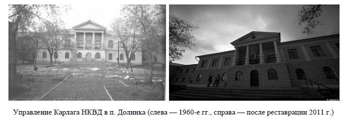 Управление Карлага НКВД в п. Долинка (слева — 1960-е гг., справа — после реставрации 2011 г.)