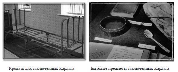 Кровать для заключенных Карлага Бытовые предметы заключенных Карлага