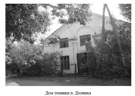 Дом техники п. Долинка
