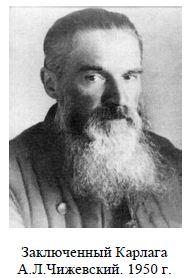 Заключенный Карлага А.Л.Чижевский. 1950 г.